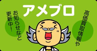 塾教材買取.com アメブロ