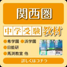 関西圏中学受験教材
