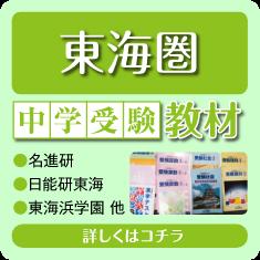 東海圏中学受験教材