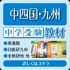 中四国・九州圏中学受験教材