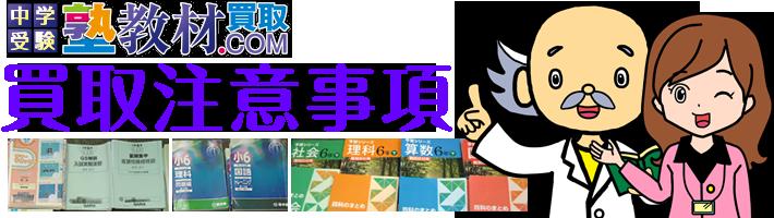 中学受験塾教材買取.comの買取基準・買取注意事項