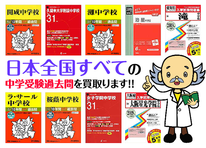 日本全国全ての中学受験過去問を買い取ります!