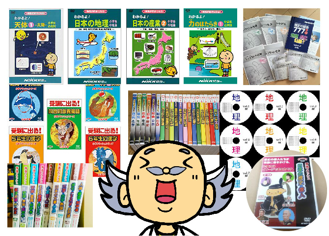 中学受験 DVD/CD教材