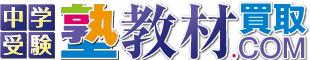 塾教材買取.com